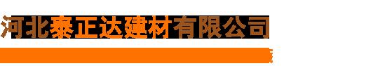 河北泰正达建材有限公司